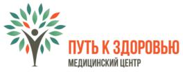 логотип мед.центра путь к здоровью